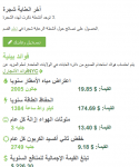 The same page in Arabic